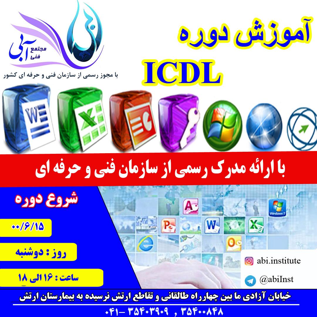 شروع دوره ICDL